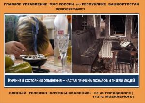 МЧС ЛИСТОВКА6