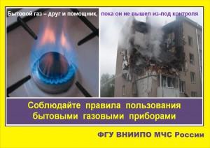 МЧС ЛИСТОВКА8