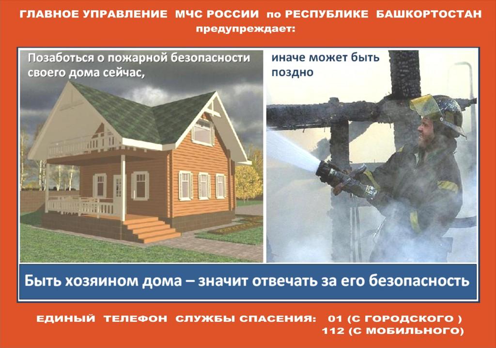 МЧС ЛИСТОВКА3